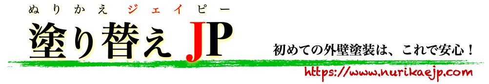 【外壁塗装の塗り替えJP】外壁塗装の情報収集から見積り依頼まで!